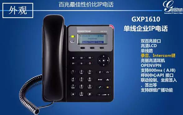 IP话机|视频会议|Grandstream