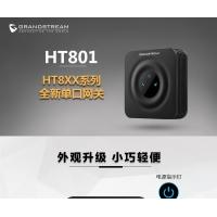 新一代单口网关HT801全新上市